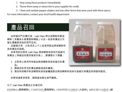 Recall notice for many Lian How products, including white and black ground pepper.